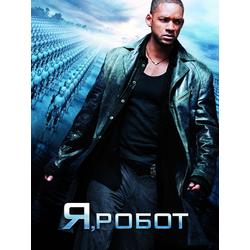 I, Robot | Я, робот