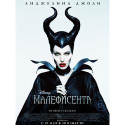 Maleficent | Малефисента