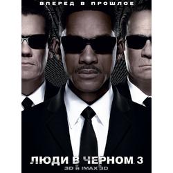 Man in Black | Люди в Черном