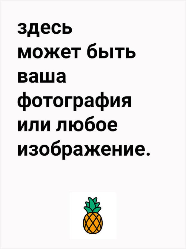 Загрузить свой постер (плакат) | фото