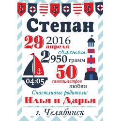 Постер-метрика для мальчика №10