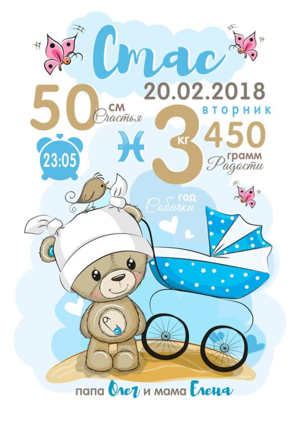 Постер-метрика для мальчика №32