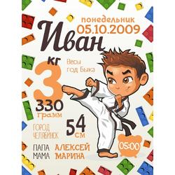 Постер-метрика для мальчика №24
