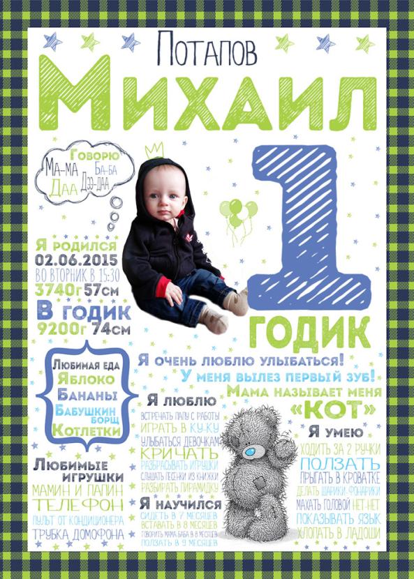 Постер достижений для мальчика №5 (с фотографией)