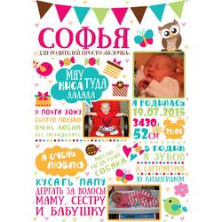 Постер достижений для девочки №4 (с фотографией)