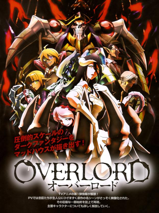 Overlord   Оверлорд