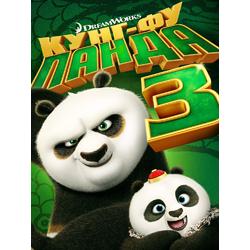 Kung-Fu Panda 3 | Кунг-фу Панда 3