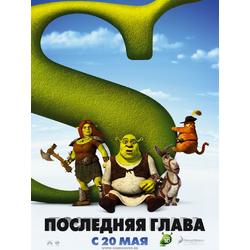 Shrek | Шрек | Последняя глава