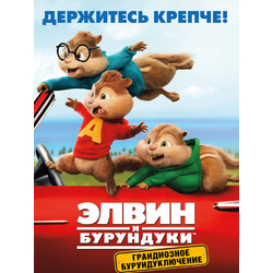 Alvin and the Chipmunks | Элвин и бурундуки
