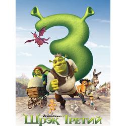 Shrek 3 | Шрек 3