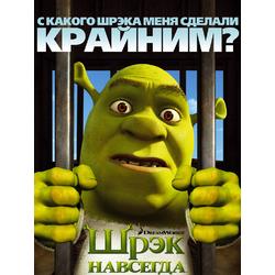 Shrek | Шрек навсегда