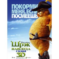 Shrek | Шрек | Кот в сапогах