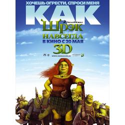Shrek | Шрек | Принцесса Фиона