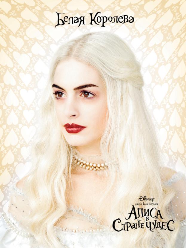Alice in Wonderland | Белая Королева