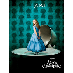 Alice in Wonderland | Алиса