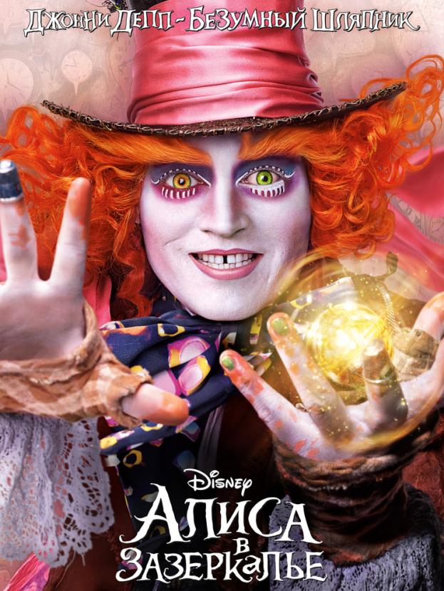 Alice in Wonderland | Безумный Шляпник