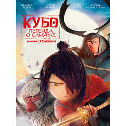 Kubo and the Two Strings | Кубо