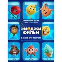 Emoji Movie | Эмоджи