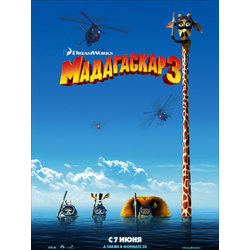 Madagascar 3 | Мадагаскар 3