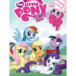 My Little Pony | Мой маленький пони