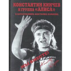 Алиса: Константин Кинчев