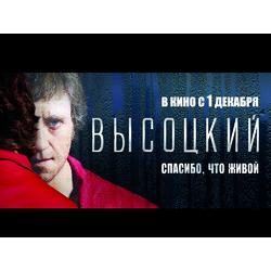 Vysotsky Vladimir | Владимир Высоцкий