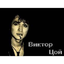 Tsoy Viktor, KINO | КИНО, Виктор Цой