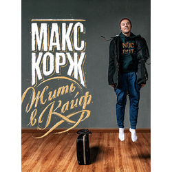 Korzh Max | Макс Корж: Жить в Кайф