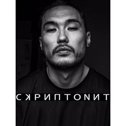 Scriptonite | Скриптонит