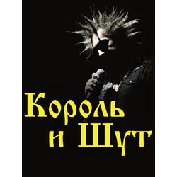 Король и Шут | Михаил Горшенев