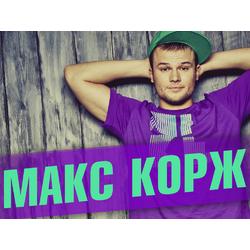 Korzh Max | Макс Корж