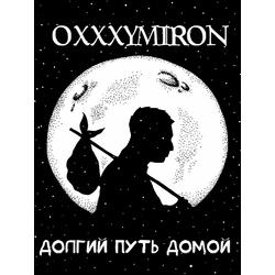 Oxxxymiron | Оксимирон