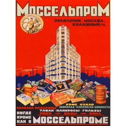Моссельпром - Продукты