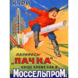 Моссельпром - Папиросы Пачка