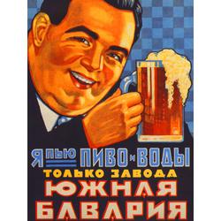 Я пью пиво и воды Южная Бавария!