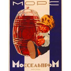 Моссельпром - Морс