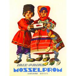 Моссельпром - Прима