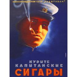Сигары Капитанские