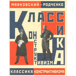 Маяковский Владимир: Классика, Конструктивизм