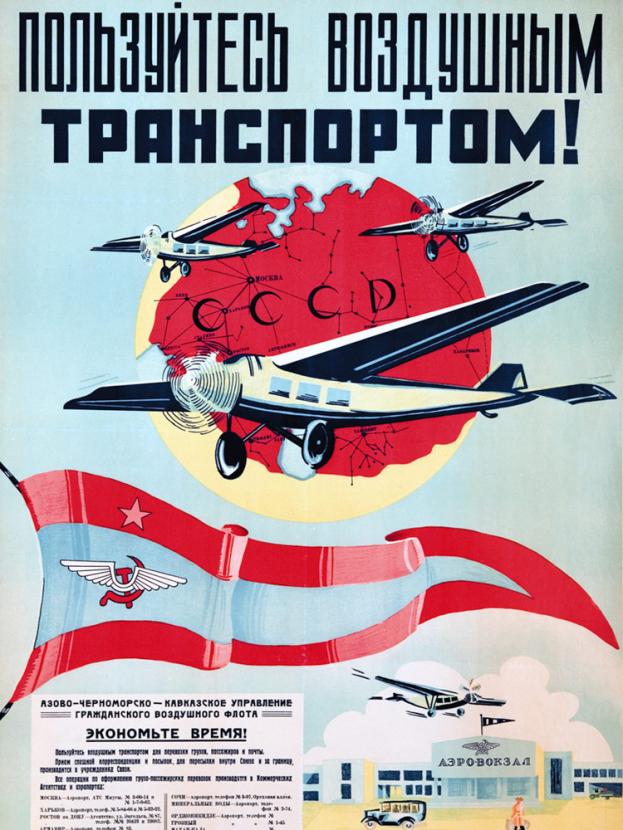 Aeroflot | Аэрофлот - Пользуйтесь воздушным транспортом