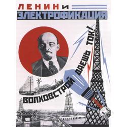 Lenin | Ленин и Электрофикация