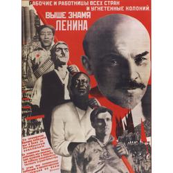 Lenin | Выше знамя Ленина!