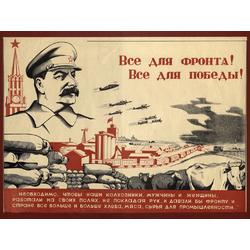 Stalin Joseph | Все для фронта! Все для победы!