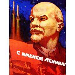Lenin | С Именем Ленина!