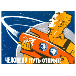 Space: USSR | Человеку Путь Открыт!