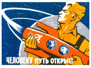 Категория постеров и плакатов Ретро космос