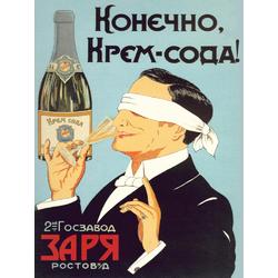 Конечно Крем-Сода!