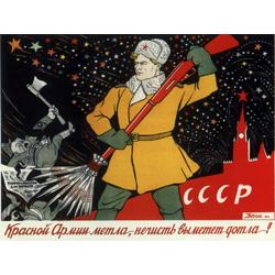 Красной Армии Метла, Нечисть Выметет Дотла!