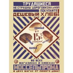 Моссельпром - Дешевый Хлеб!