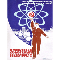 Слава Советской Науке!